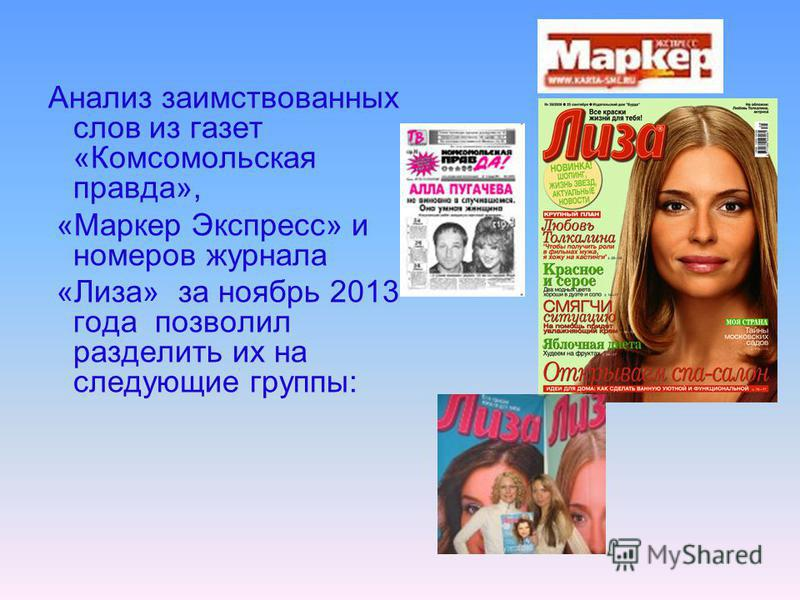Анализ заимствованных слов из газет «Комсомольская правда», «Маркер Экспресс» и номеров журнала «Лиза» за ноябрь 2013 года позволил разделить их на следующие группы: