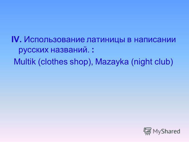 IV. Использование латиницы в написании русских названий. : Multik (clothes shop), Mazayka (night club)