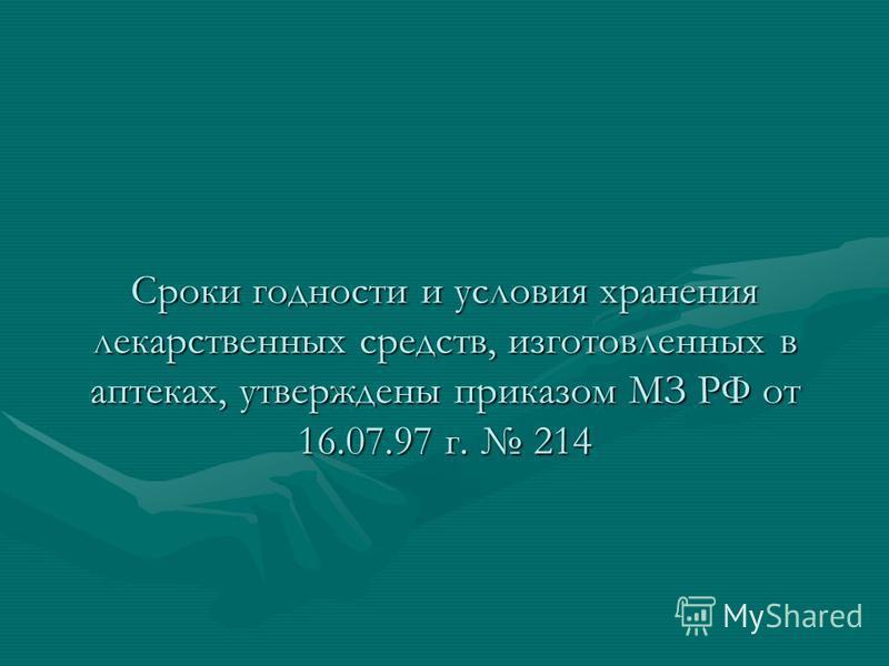 Сроки годности и условия хранения лекарственных средств, изготовленных в аптеках, утверждены приказом МЗ РФ от 16.07.97 г. 214