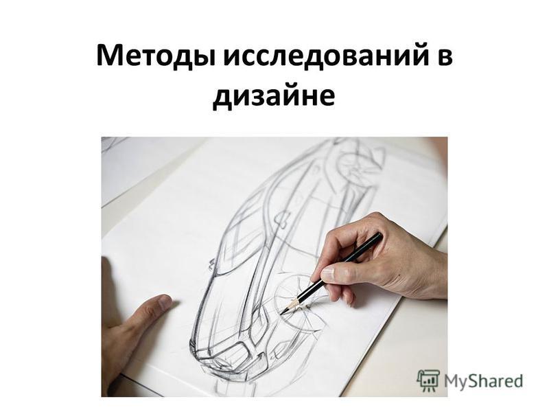 Методы исследований в дизайне