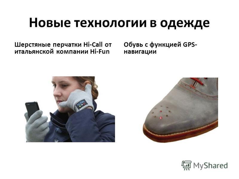 Новые технологии в одежде Шерстяные перчатки Hi-Call от итальянской компании Hi-Fun Обувь с функцией GPS- навигации
