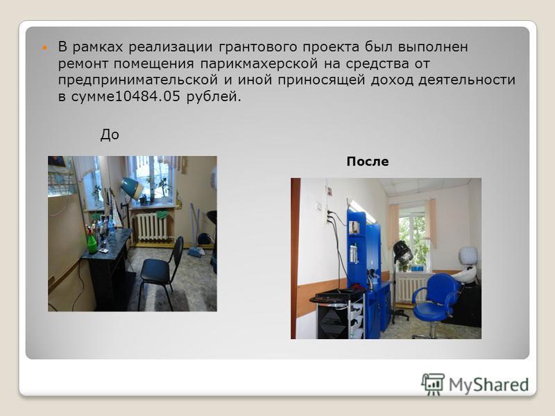 В рамках реализации грантового проекта был выполнен ремонт помещения парикмахерской на средства от предпринимательской и иной приносящей доход деятельности в сумме 10484.05 рублей. До После