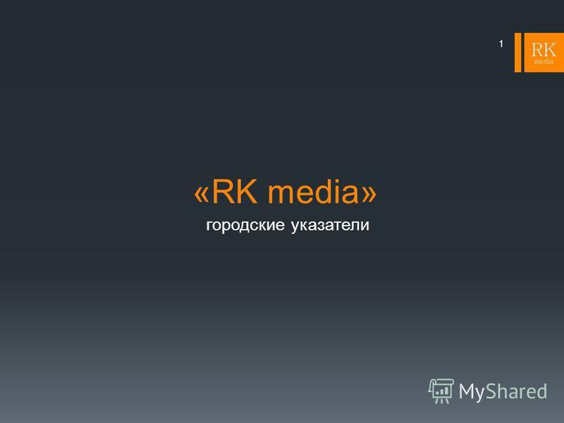 «RK media» 1 городские указатели