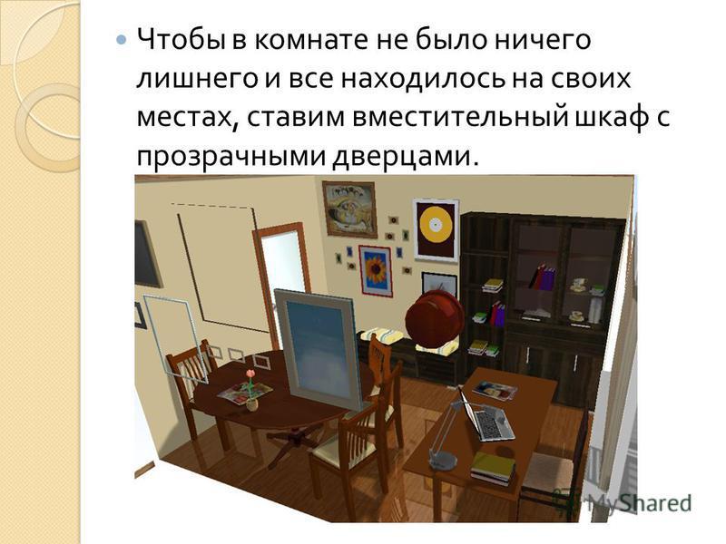 Чтобы в комнате не было ничего лишнего и все находилось на своих местах, ставим вместительный шкаф с прозрачными дверцами.