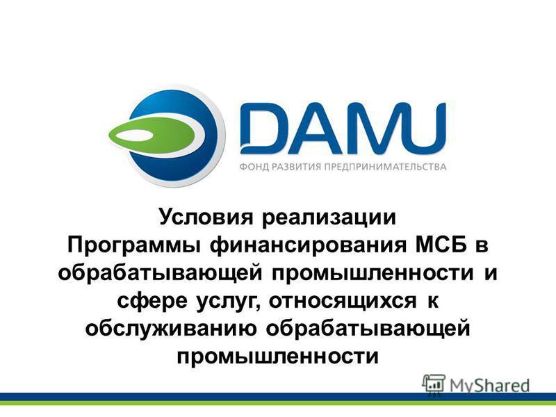 Условия реализации Программы финансирования МСБ в обрабатывающей промышленности и сфере услуг, относящихся к обслуживанию обрабатывающей промышленности