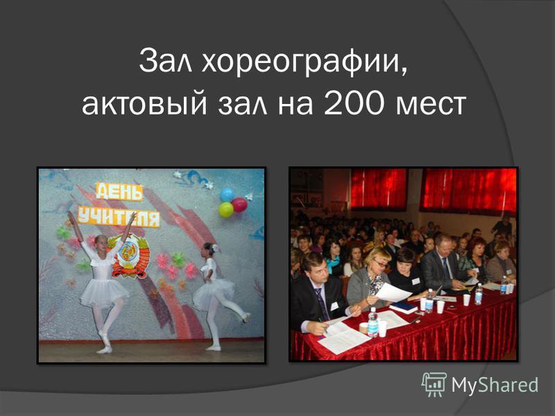 Зал хореографии, актовый зал на 200 мест