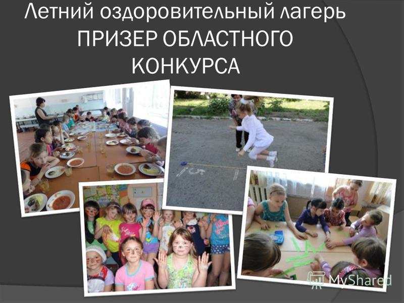 Летний оздоровительный лагерь ПРИЗЕР ОБЛАСТНОГО КОНКУРСА