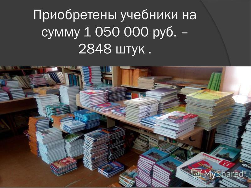 Приобретены учебники на сумму 1 050 000 руб. – 2848 штук.