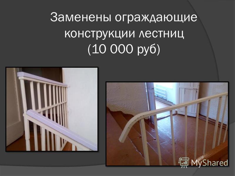 Заменены ограждающие конструкции лестниц (10 000 руб)