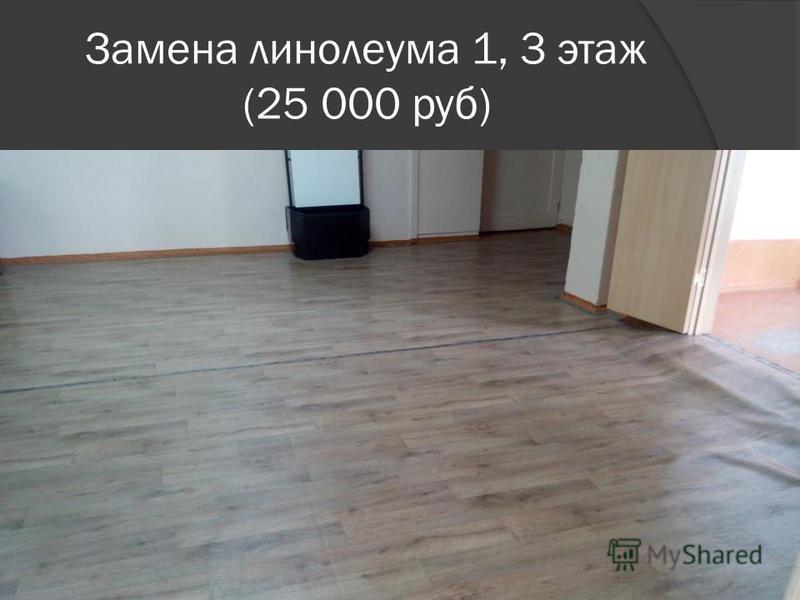 Замена линолеума 1, 3 этаж (25 000 руб)