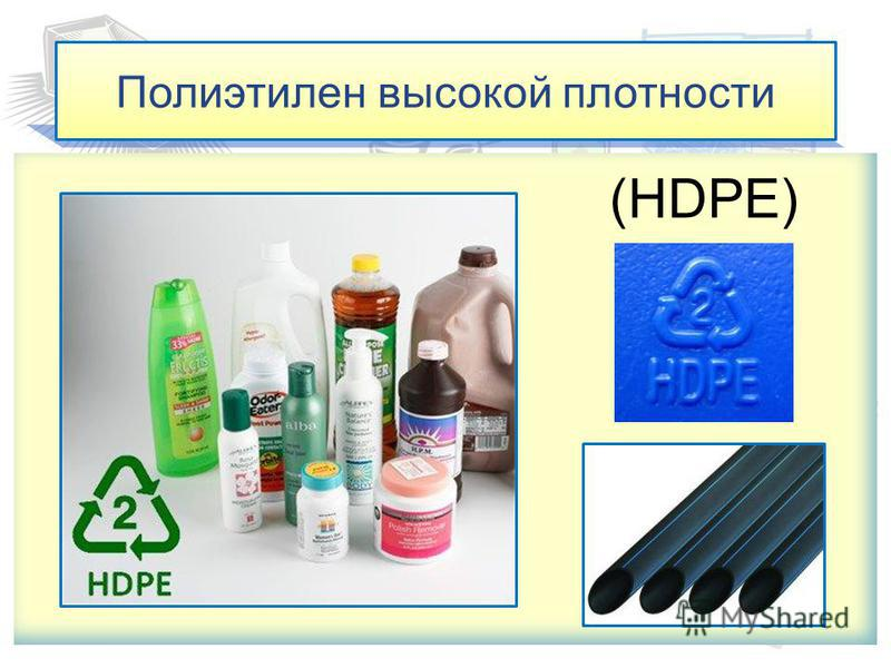 Полиэтилен высокой плотности (HDPE)