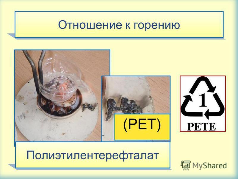 (PET) Полиэтилентерефталат Отношение к горению