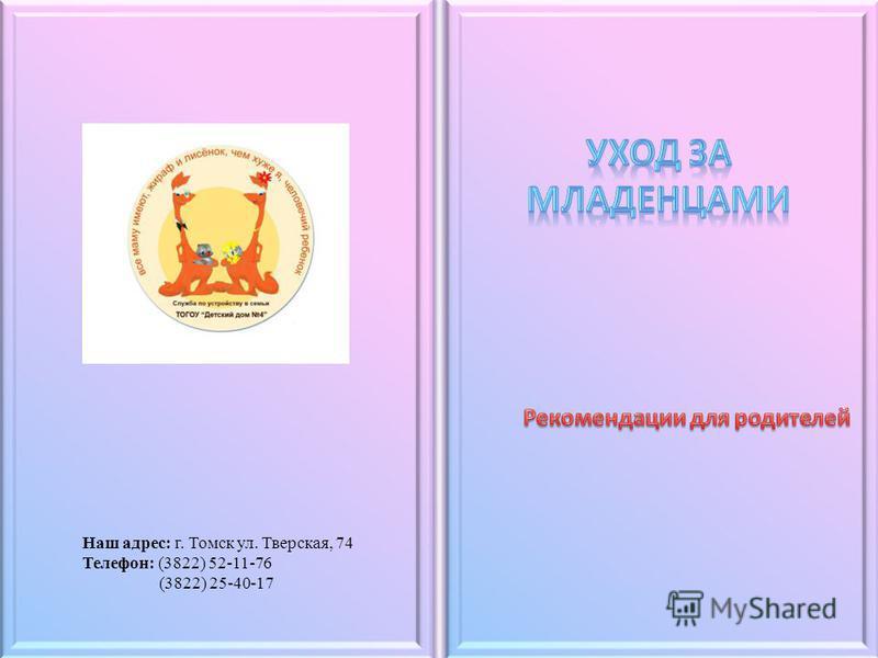 Наш адрес: г. Томск ул. Тверская, 74 Телефон: (3822) 52-11-76 (3822) 25-40-17