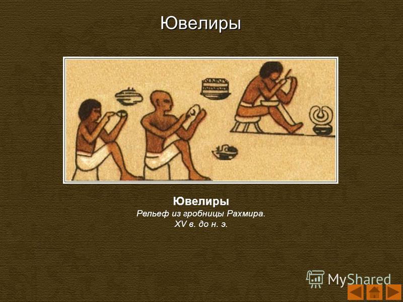 Ювелиры Ювелиры Рельеф из гробницы Рахмира. XV в. до н. э.