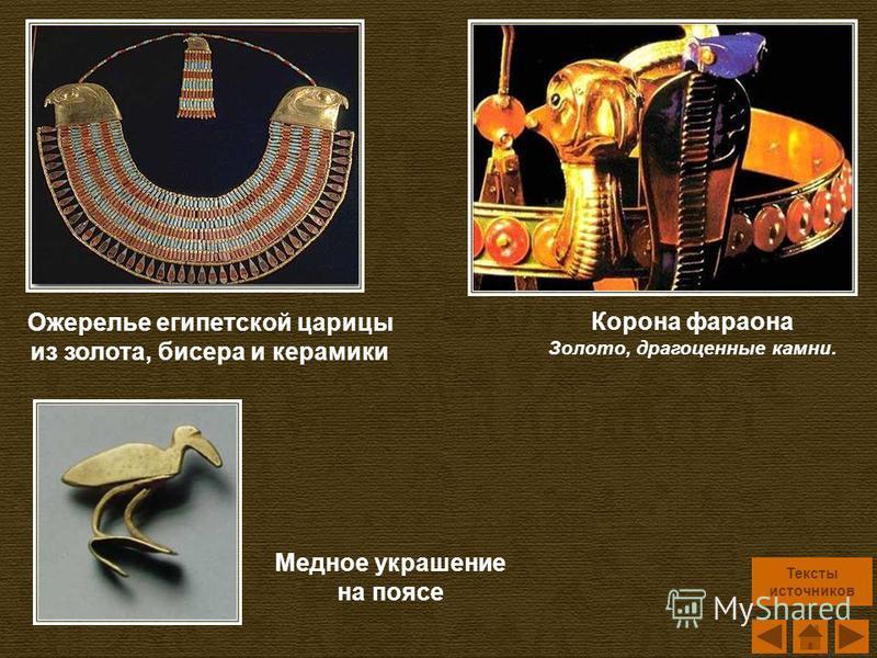 Медное украшение на поясе Ожерелье египетской царицы из золота, бисера и керамики Корона фараона Золото, драгоценные камни. Тексты источников