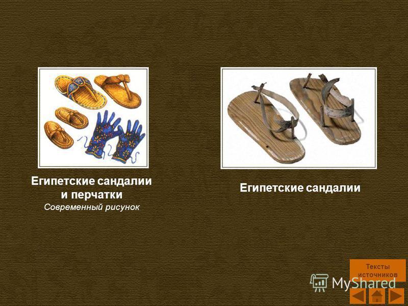 Египетские сандалии и перчатки Современный рисунок Египетские сандалии Тексты источников
