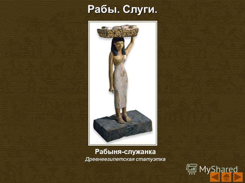 Рабы. Слуги. Рабыня-служанка Древнеегипетская статуэтка