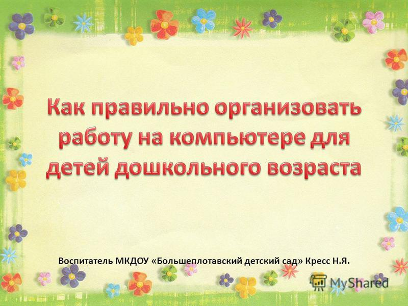 Воспитатель МКДОУ «Большеплотавский детский сад» Кресс Н.Я.