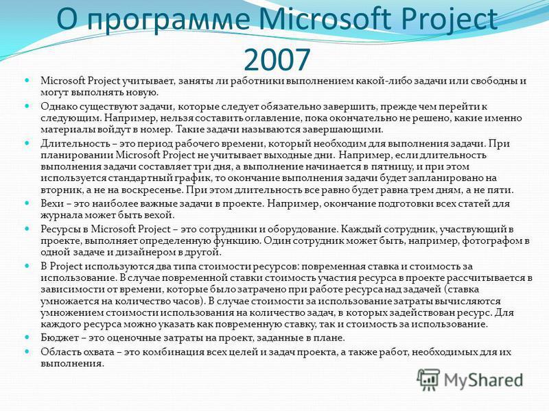 О программе Microsoft Project 2007 Microsoft Project учитывает, заняты ли работники выполнением какой-либо задачи или свободны и могут выполнять новую. Однако существуют задачи, которые следует обязательно завершить, прежде чем перейти к следующим. Н