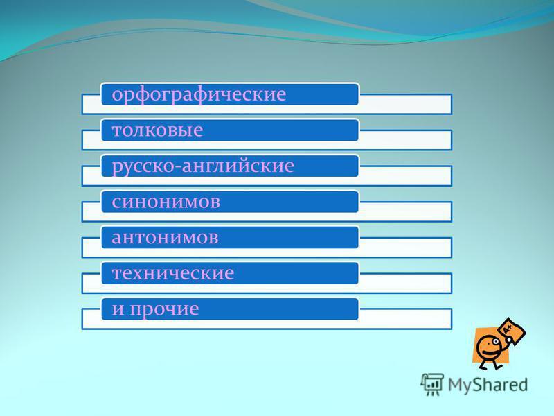 орфографическиетолковыерусско-английскиесинонимовантонимовтехническиеи прочие