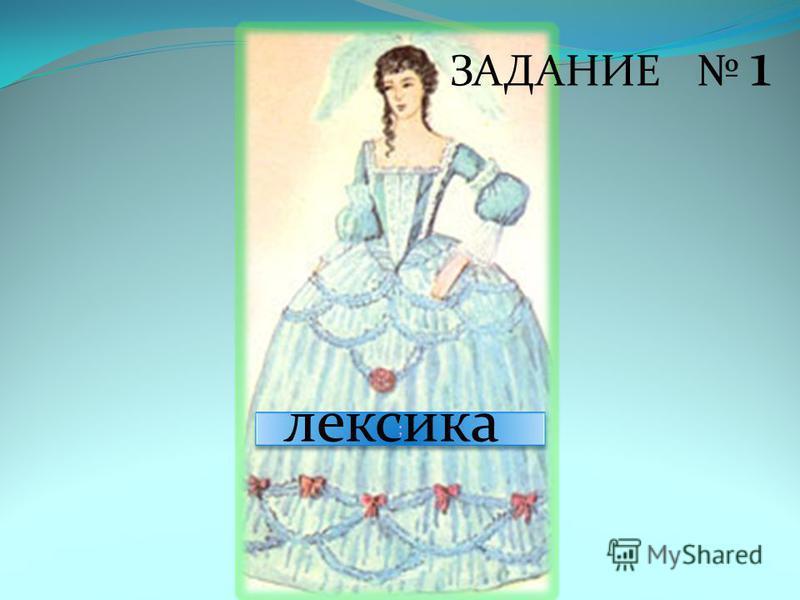 ; ; лексика ЗАДАНИЕ 1