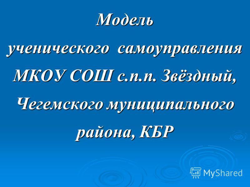 Модель ученического самоуправления МКОУ СОШ с.п.п. Звёздный, Чегемского муниципального района, КБР