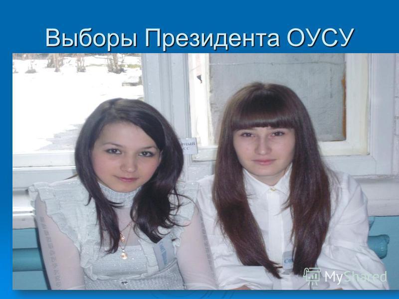 Выборы Президента ОУСУ