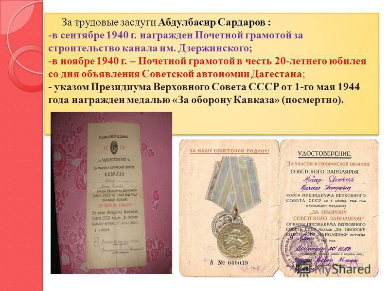 За трудовые заслуги Абдулбасир Сардаров : -в сентябре 1940 г. награжден Почетной грамотой за строительство канала им. Дзержинского; -в ноябре 1940 г. – Почетной грамотой в честь 20-летнего юбилея со дня объявления Советской автономии Дагестана; - ука