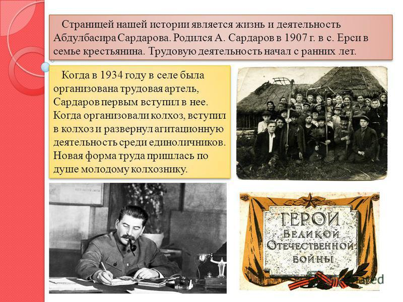 Страницей нашей истории является жизнь и деятельность Абдулбасира Сардарова. Родился А. Сардаров в 1907 г. в с. Ерси в семье крестьянина. Трудовую деятельность начал с ранних лет. Когда в 1934 году в селе была организована трудовая артель, Сардаров п
