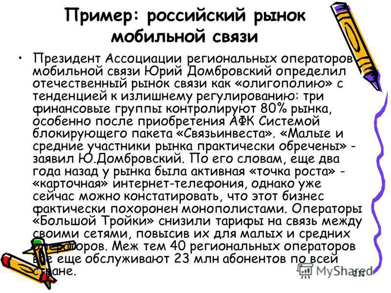 211 Пример: российский рынок мобильной связи Президент Ассоциации региональных операторов мобильной связи Юрий Домбровский определил отечественный рынок связи как «олигополию» с тенденцией к излишнему регулированию: три финансовые группы контролируют