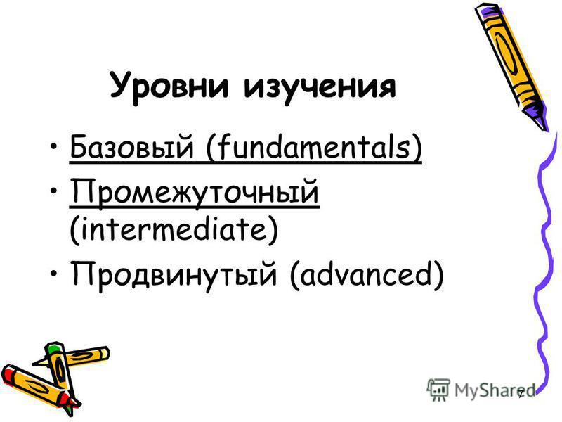 7 Уровни изучения Базовый (fundamentals) Промежуточный (intermediate) Продвинутый (advanced)