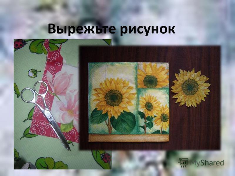 Вырежьте рисунок