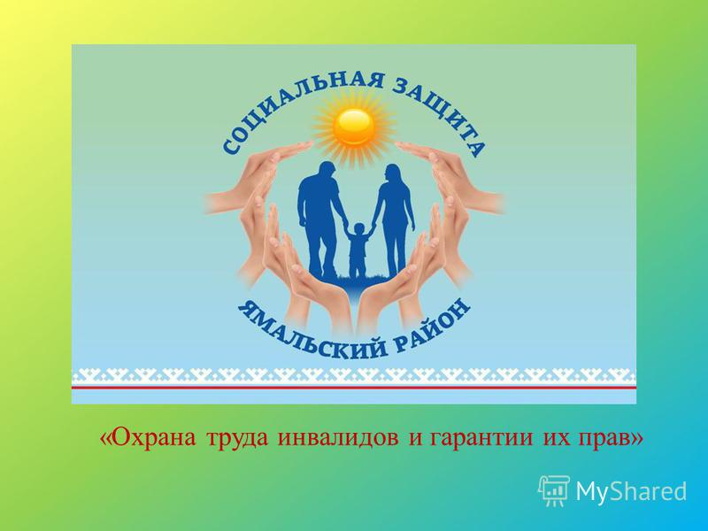 « Охрана труда инвалидов и гарантии их прав »