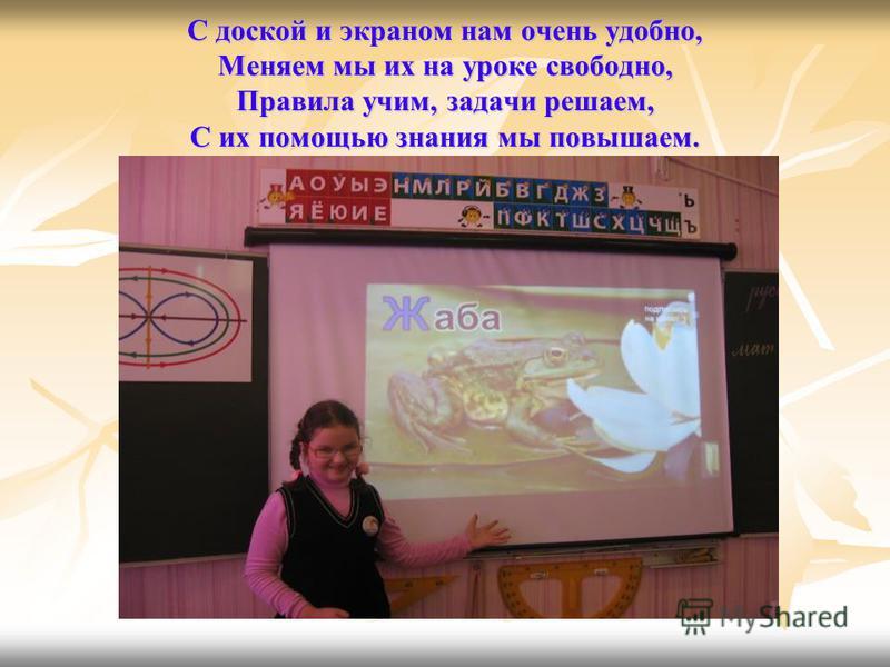 С доской и экраном нам очень удобно, Меняем мы их на уроке свободно, Правила учим, задачи решаем, С их помощью знания мы повышаем.