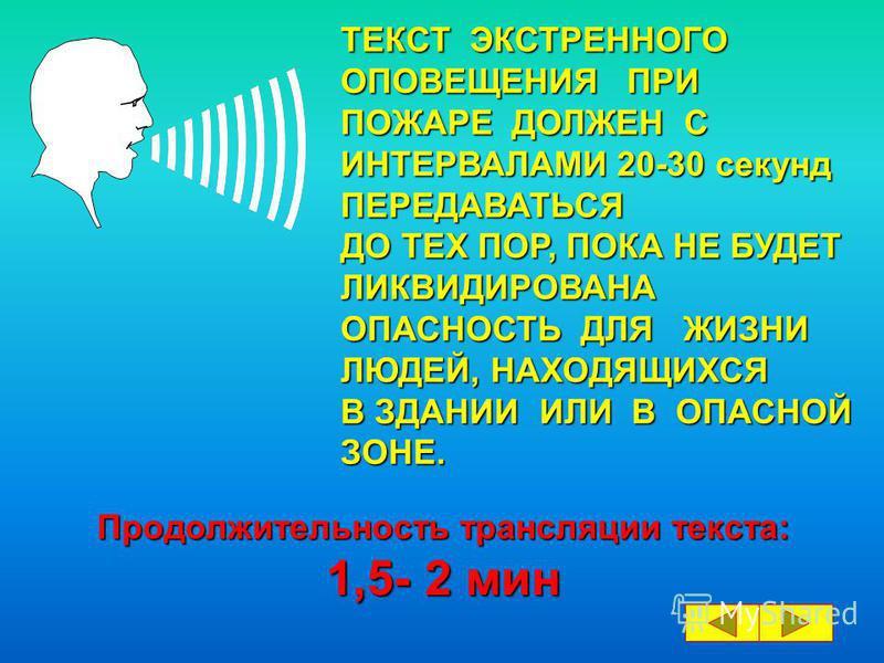 Включение системы оповещения осуществляется: а) непосредственно - из радиоузла; б) дистанционно - из помещения дежурного диспетчера или пожарной охраны (т.е. мест с постоянным или пожарной охраны (т.е. мест с постоянным круглосуточным дежурством). кр