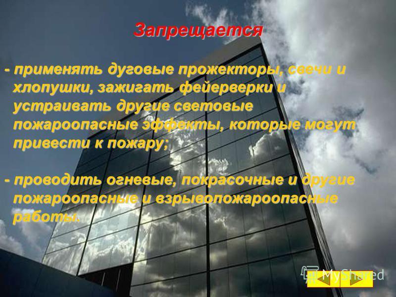При организации и проведении мероприятий с массовым пребыванием людей: - допускается использовать помещения не имеющие на окнах решёток и не имеющие на окнах решёток и расположенные не выше 2-го этажа в зданиях расположенные не выше 2-го этажа в здан