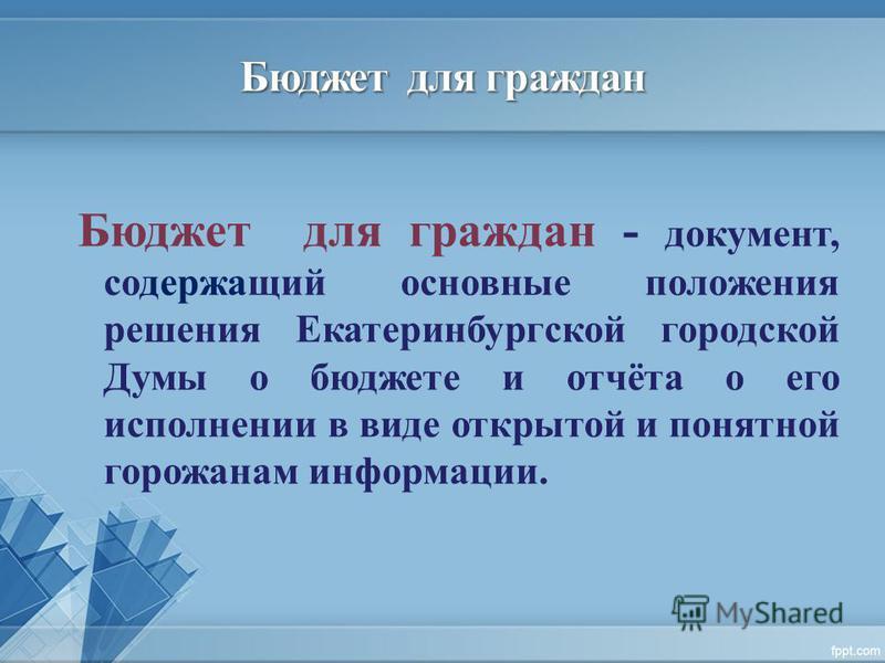 Бюджет для граждан - документ, содержащий основные положения решения Екатеринбургской городской Думы о бюджете и отчёта о его исполнении в виде открытой и понятной горожанам информации.