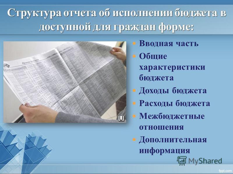 Вводная часть Общие характеристики бюджета Доходы бюджета Расходы бюджета Межбюджетные отношения Дополнительная информация
