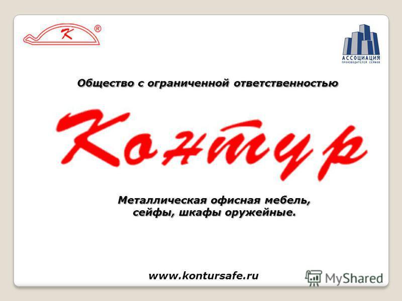 Общество с ограниченной ответственностью Металлическая офисная мебель, сейфы, шкафы оружейные. www.kontursafe.ru