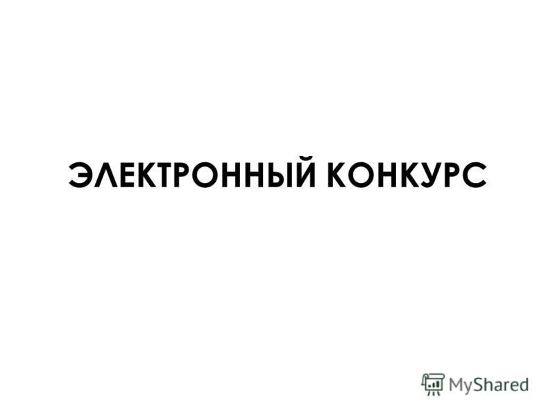 ЭЛЕКТРОННЫЙ КОНКУРС