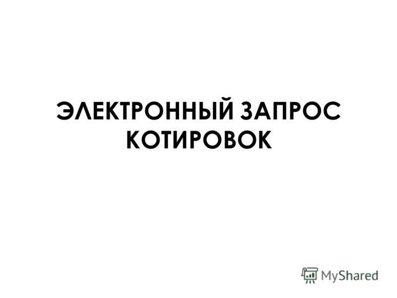 ЭЛЕКТРОННЫЙ ЗАПРОС КОТИРОВОК
