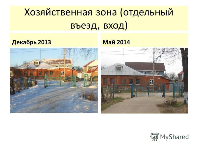 Хозяйственная зона (отдельный въезд, вход) Декабрь 2013Май 2014