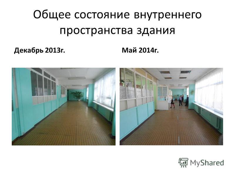 Общее состояние внутреннего пространства здания Декабрь 2013 г.Май 2014 г.