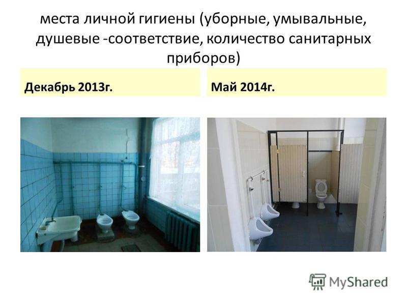 места личной гигиены (уборные, умывальные, душевые -соответствие, количество санитарных приборов) Декабрь 2013 г.Май 2014 г.