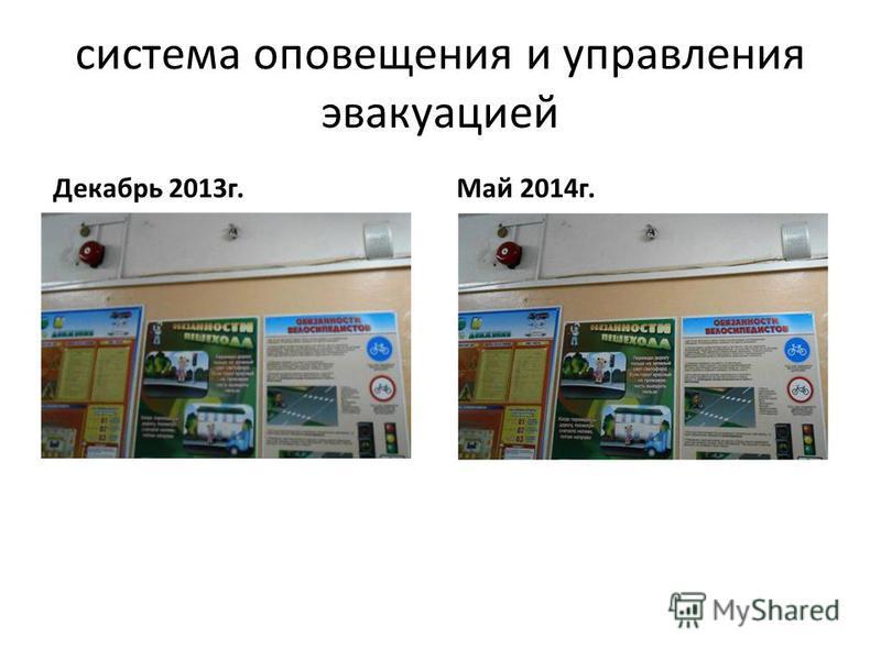 система оповещения и управления эвакуацией Декабрь 2013 г.Май 2014 г.