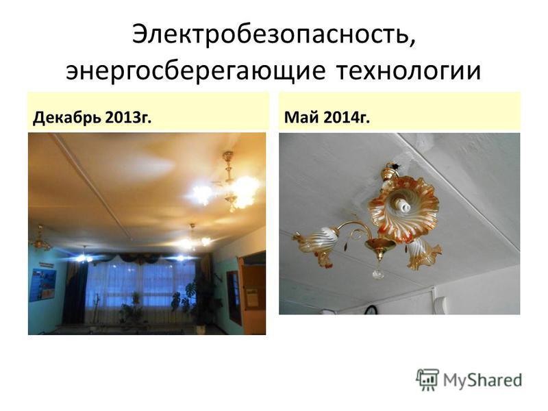 Электробезопасность, энергосберегающие технологии Декабрь 2013 г.Май 2014 г.