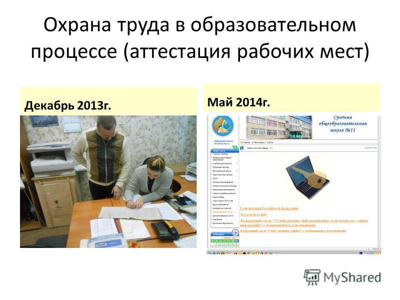Охрана труда в образовательном процессе (аттестация рабочих мест) Декабрь 2013 г. Май 2014 г.
