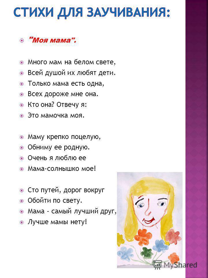 Стихотворение на конкурс чтецов о матери