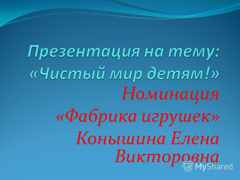 Номинация «Фабрика игрушек» Конышина Елена Викторовна