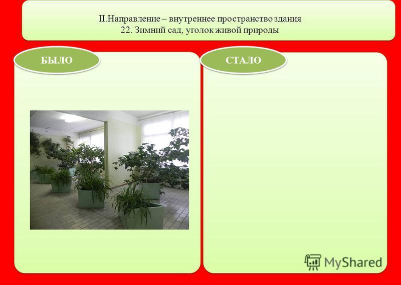 II.Направление – внутреннее пространство здания 22. Зимний сад, уголок живой природы БЫЛО СТАЛО